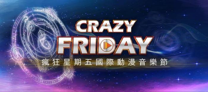 台湾 Crazy Friday Music Festival にtamuの出演が決定!