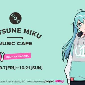 初音ミク MUSIC CAFÉ オープニングDJイベント
