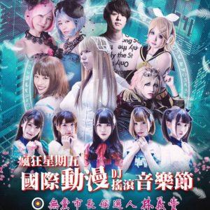 台湾 Crazy Friday Music Festival