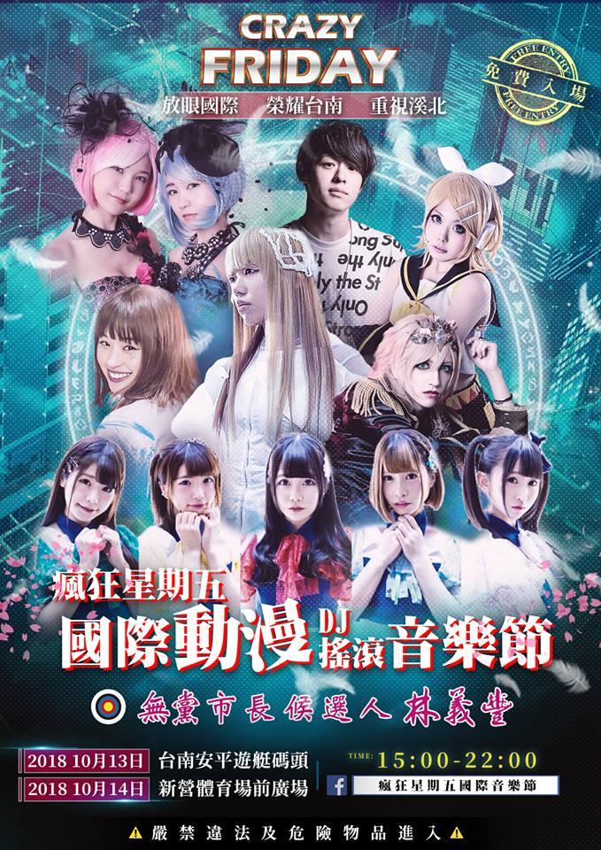 台湾 Crazy Friday Music Festivalにtamuが出演