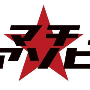 マチ★アソビ ufotable CINEMA前 DJ×LIVEイベント ステージ制作 / キャストブッキング を担当