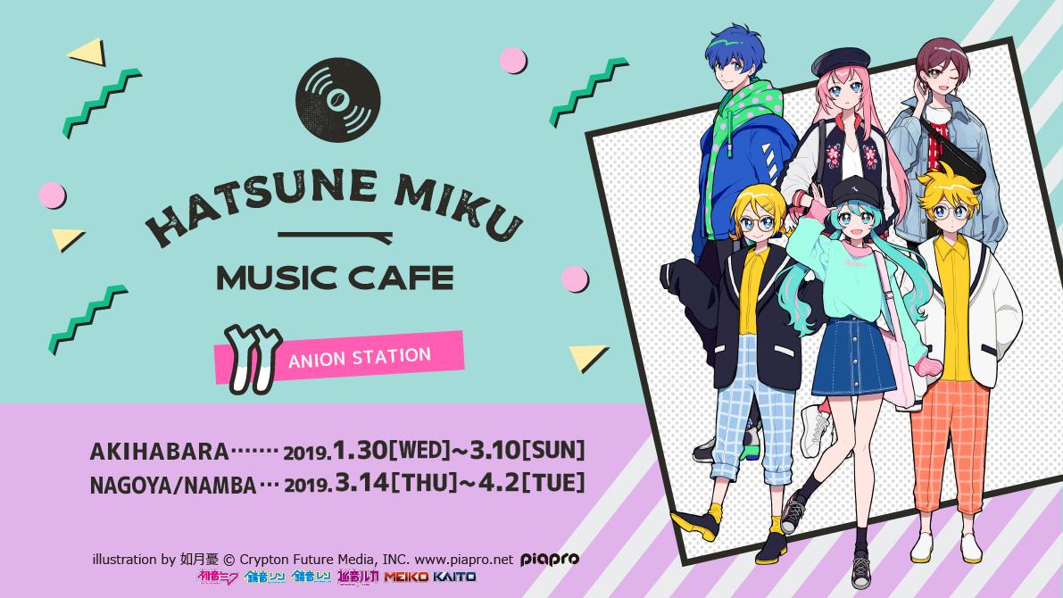 初音ミク MUSIC CAFÉ オープニングDJイベントにtakashimaの出演が決定!