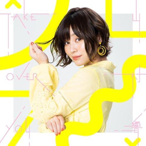 山村響 2ndミニアルバム「Take Over You」店舗特典にJun Kuroda Remixが付属!