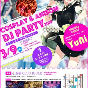 「COSPLAY & ANISON DJ PARTY 2019」 ステージ制作 / キャストブッキング を担当