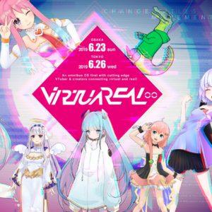VTuberオリジナル楽曲CDアルバム「VirtuaREAL.00」が 6月23日に発売!