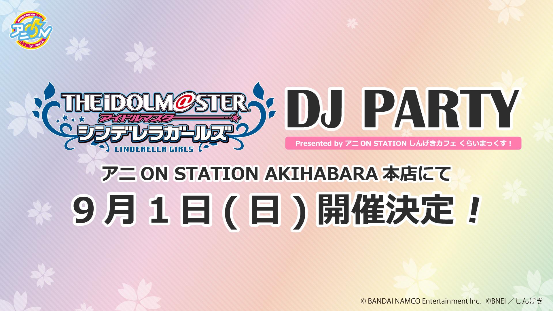 アイドルマスター シンデレラガールズ DJ PARTY  しんげきカフェ くらいまっくす!にosirasekitaの出演が決定!
