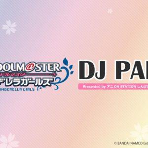 「アイドルマスターシンデレラガールズ DJ PARTY」高橋花林 様 (森久保乃々役) DJプロデュース制作 / オープニングムービー制作 / キャストブッキング / ステージ制作を担当