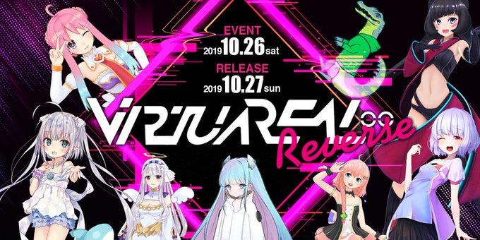 VTuberオリジナル楽曲Remixアルバム「VirtuaREAL.00 -Reverse-」が 10月27日に発売!