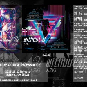 イノナカミュージック所属VTuber「AZKi」1st ALBUM「without U」に楽曲提供!