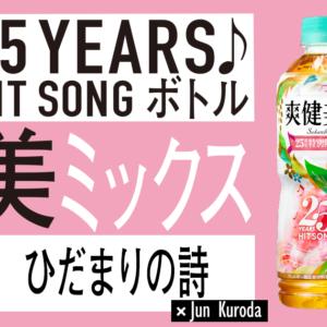 爽健美茶25周年記念企画ヒットソングアレンジ「ひだまりの詩」を弊社クリエイターJun Kurodaが担当
