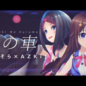 イノナカミュージック所属VTuber「AZKi & ときのそら」暁の車(歌ってみた)MVを制作!