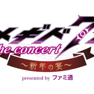 メギド72 THE CONCERT ~新年の宴~ presented by ファミ通 パブリックビューイング大阪会場制作 を担当