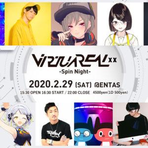 VTuber楽曲を中心としたスピンオフDJイベント「VirtuaREAL.XX -Spin Night-」が開催!