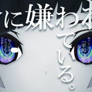 イノナカミュージック所属VTuber「AZKi」命に嫌われている。(歌ってみた) MVを制作!