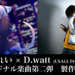 ZERO Project所属バーチャルタレント「紡音れい」オリジナル楽曲制作をD.wattが担当!