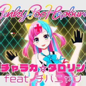 ピンキーポップヘップバーン「スチャラカ☆タロリンパ」MVを制作!