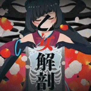イノナカミュージック所属VTuber「AZKi」乙女解剖(歌ってみた) MVを制作!