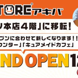 「ジーストア・アキバ」グランドオープン記念CM動画を制作!