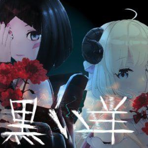イノナカミュージック所属VTuber「AZKi&角巻わため」黒い羊(歌ってみた) MVを制作!