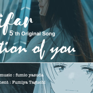 VSinger / Sifar  5thシングル「notion of you」MV撮影を担当!