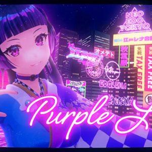 江戸レナ「Purple Line」オリジナル楽曲制作を担当!